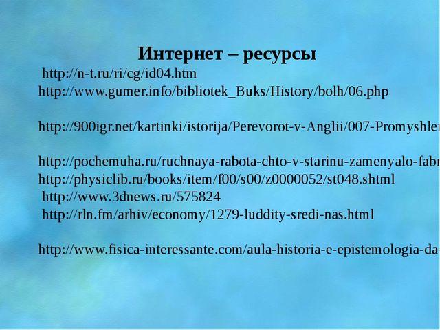 Интернет – ресурсы http://n-t.ru/ri/cg/id04.htm http://www.gumer.info/bibliot...