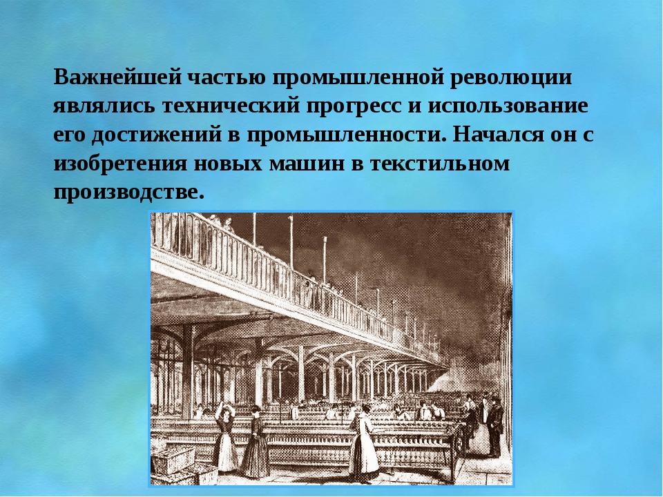 Важнейшей частью промышленной революции являлись технический прогресс и испол...