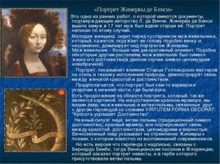 «Портрет Жинервы де Бенси» Это одна из ранних работ, о которой имеются докум