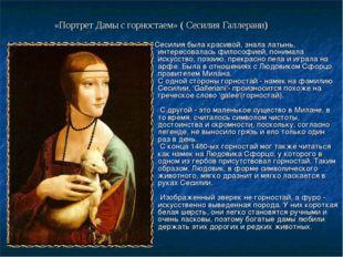 «Портрет Дамы с горностаем» ( Сесилия Галлерани) Сесилия была красивой, знала