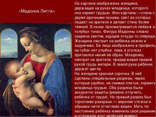 «Мадонна Литта» На картине изображена женщина, держащая на рукахмладенца, ко