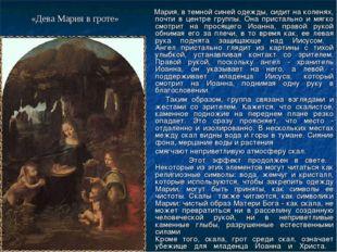«Дева Мария в гроте» Мария, в темной синей одежды, сидит на коленях, почти в