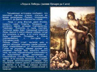 «Леда и Лебедь» (копия Цезаря да Сато) Письменные источники сообщают, что ори