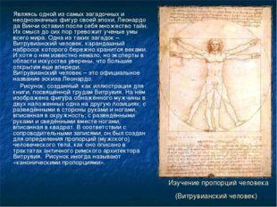Изучение пропорций человека (Витрувианский человек) Являясь одной из самых за
