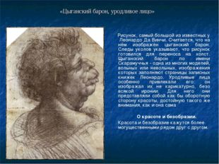 «Цыганский барон, уродливое лицо» Рисунок, самый большой из известных у Леон