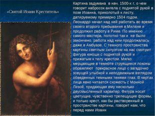«Святой Иоанн Креститель» Картина задумана в нач. 1500-х г, о чем говорит наб