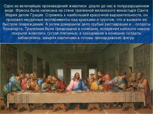 Одно из величайших произведений живописи дошло до нас в полуразрушенном виде.