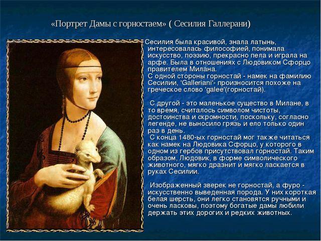 «Портрет Дамы с горностаем» ( Сесилия Галлерани) Сесилия была красивой, знала...