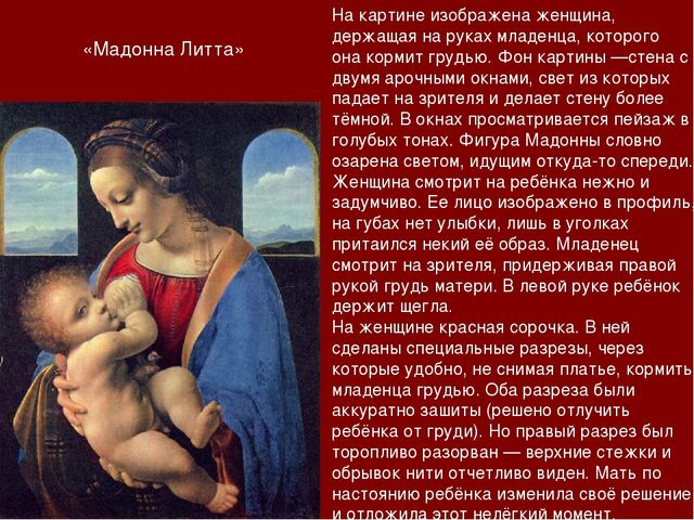 «Мадонна Литта» На картине изображена женщина, держащая на рукахмладенца, ко...