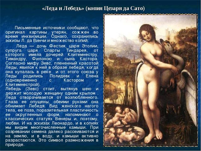 «Леда и Лебедь» (копия Цезаря да Сато) Письменные источники сообщают, что ори...