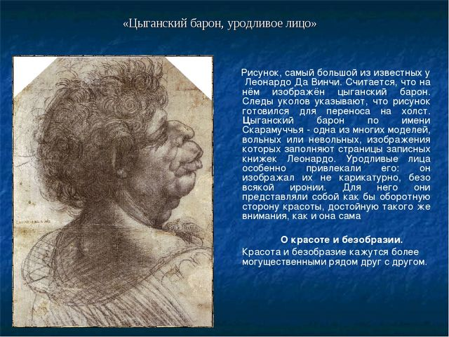 «Цыганский барон, уродливое лицо» Рисунок, самый большой из известных у Леон...