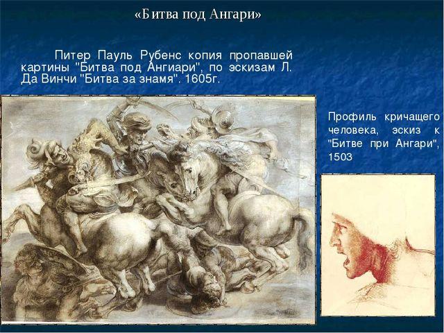 """«Битва под Ангари» Питер Пауль Рубенс копия пропавшей картины """"Битва под Анги..."""