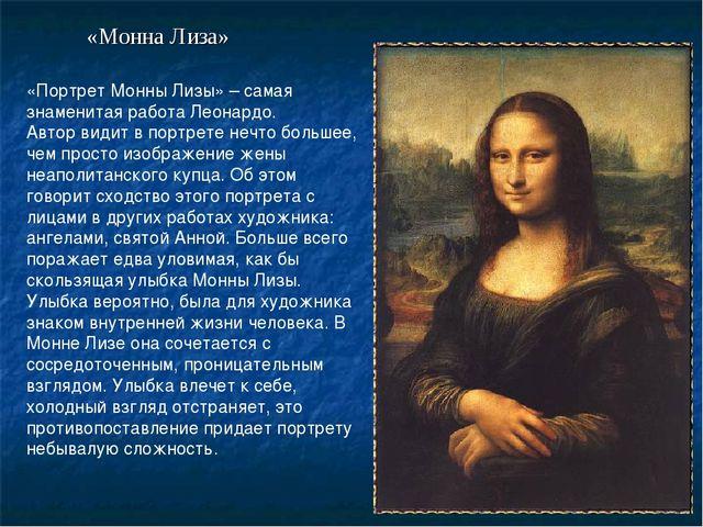 «Монна Лиза» «Портрет Монны Лизы» – самая знаменитая работа Леонардо. Автор в...
