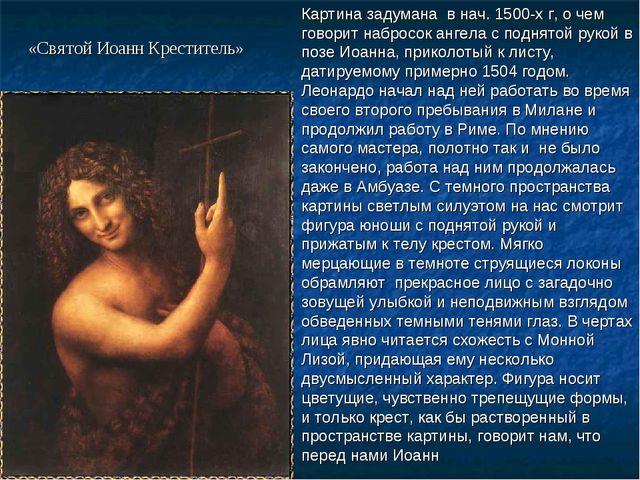 «Святой Иоанн Креститель» Картина задумана в нач. 1500-х г, о чем говорит наб...