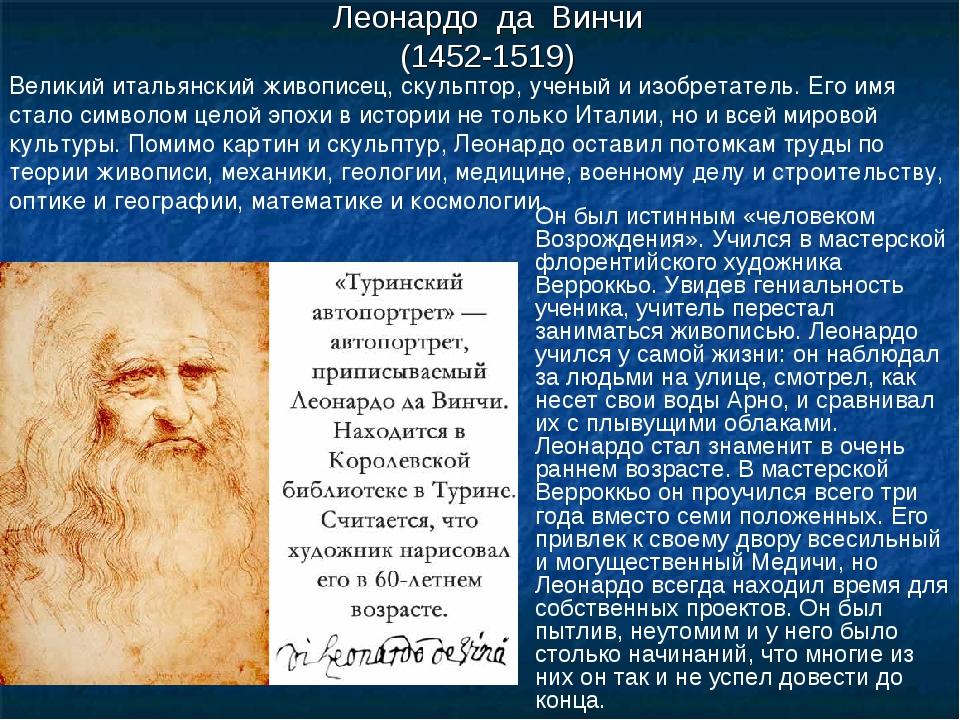 Леонардо да Винчи (1452-1519) Он был истинным «человеком Возрождения». Учился...