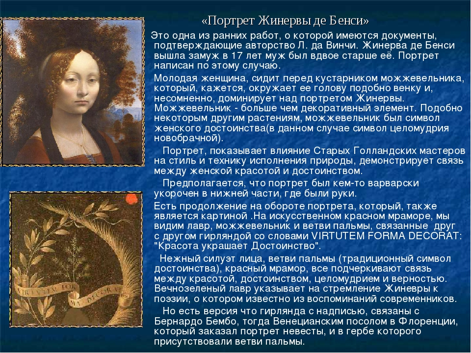 «Портрет Жинервы де Бенси» Это одна из ранних работ, о которой имеются докум...