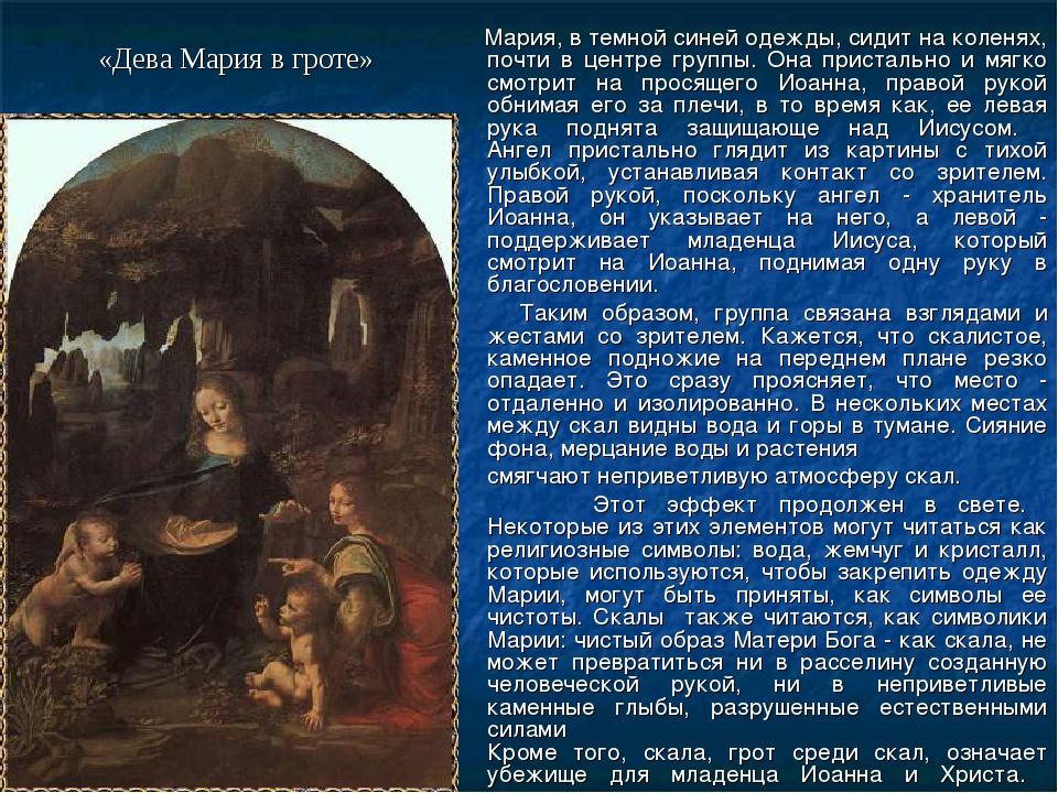 «Дева Мария в гроте» Мария, в темной синей одежды, сидит на коленях, почти в...