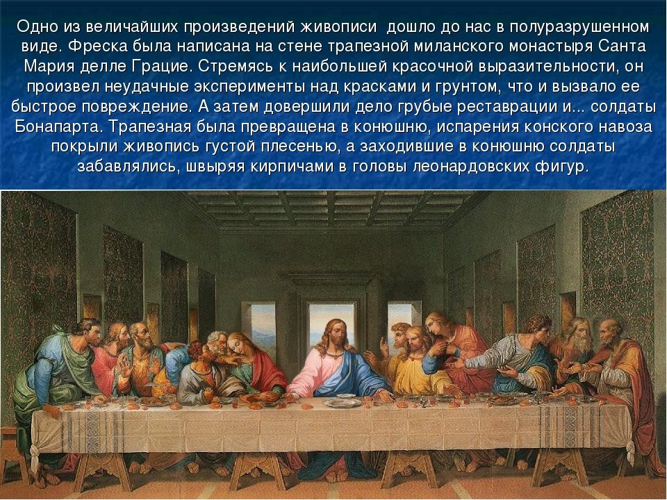 Одно из величайших произведений живописи дошло до нас в полуразрушенном виде....