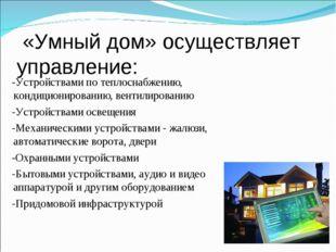 «Умный дом» осуществляет управление:  -Устройствами по теплоснабжению, конд