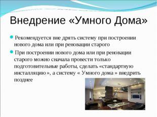 Внедрение «Умного Дома» Рекомендуется вне дрять систему при построении нового
