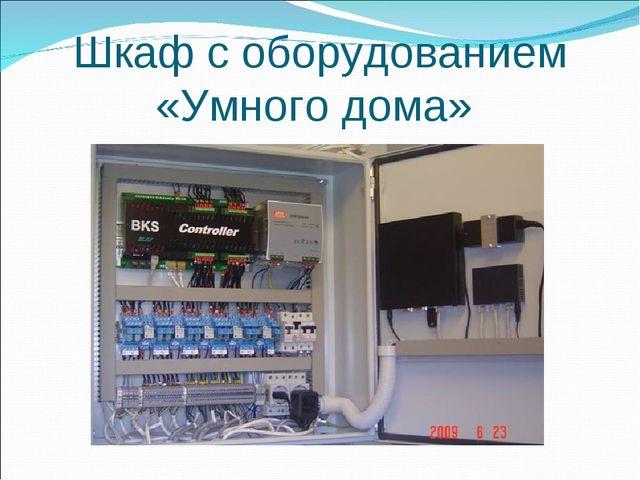Шкаф с оборудованием «Умного дома»