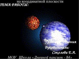Созвездия на координатной плоскости ТЕМА РАБОТЫ: Выполнила: Гржещук Евгения Р