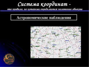 Гиппарх Птолемей Рене Декарт 100 лет до н.э. II век н.э. XVII век История воз