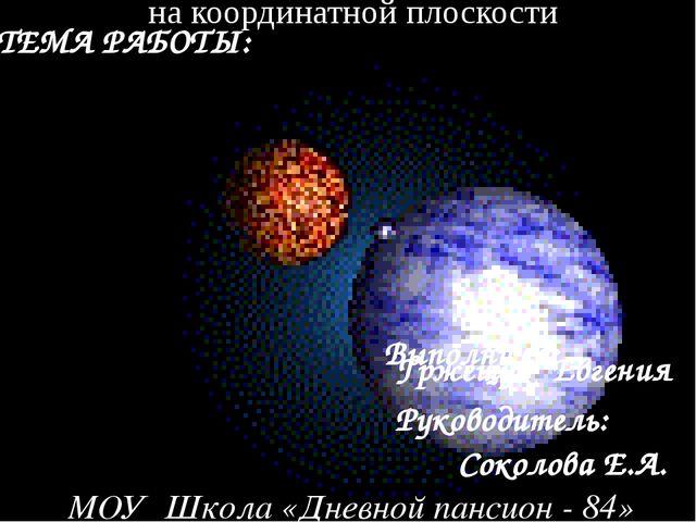 Созвездия на координатной плоскости ТЕМА РАБОТЫ: Выполнила: Гржещук Евгения Р...