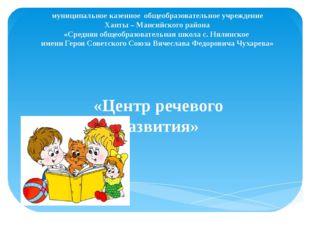 муниципальное казенное общеобразовательное учреждение Ханты – Мансийского рай