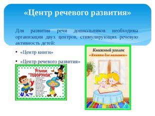 Для развития речи дошкольников необходима организация двух центров, стимулиру