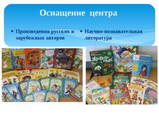 Оснащение центра Произведения русских и зарубежных авторов Научно-познаватель