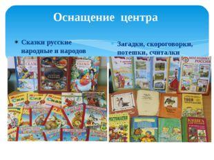 Оснащение центра Сказки русские народные и народов мира Загадки, скороговорки