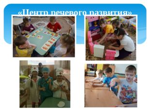 «Центр речевого развития»