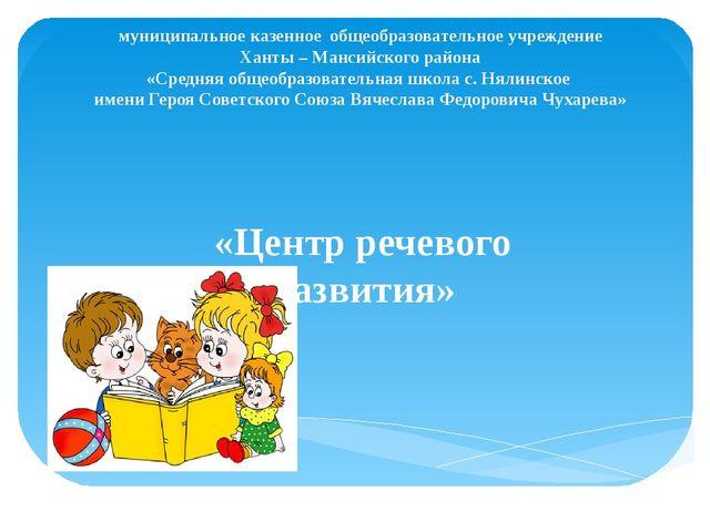 муниципальное казенное общеобразовательное учреждение Ханты – Мансийского рай...