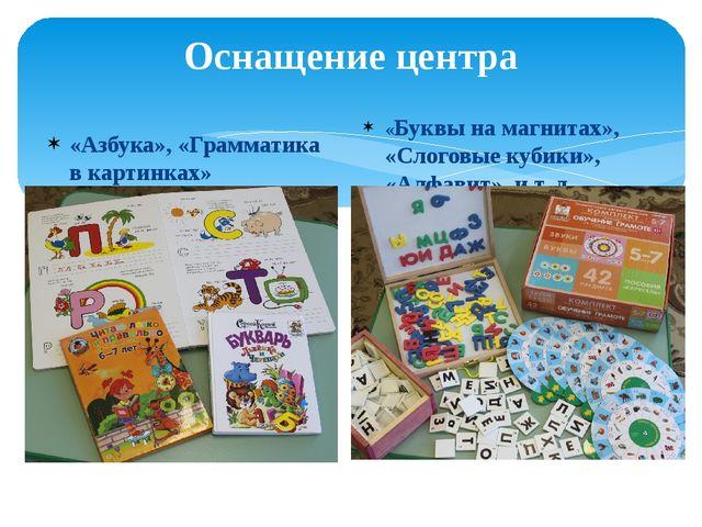 Оснащение центра «Азбука», «Грамматика в картинках» «Буквы на магнитах», «Сло...