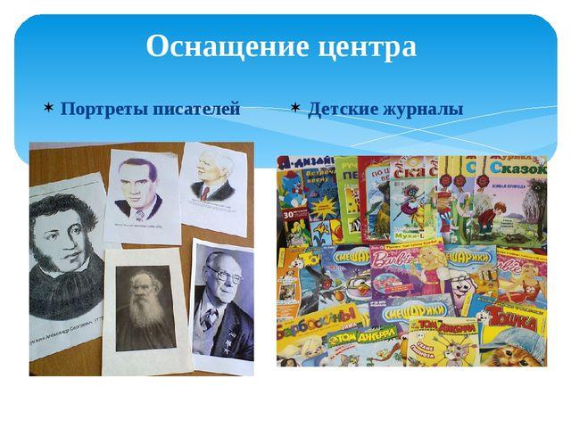 Оснащение центра Портреты писателей Детские журналы