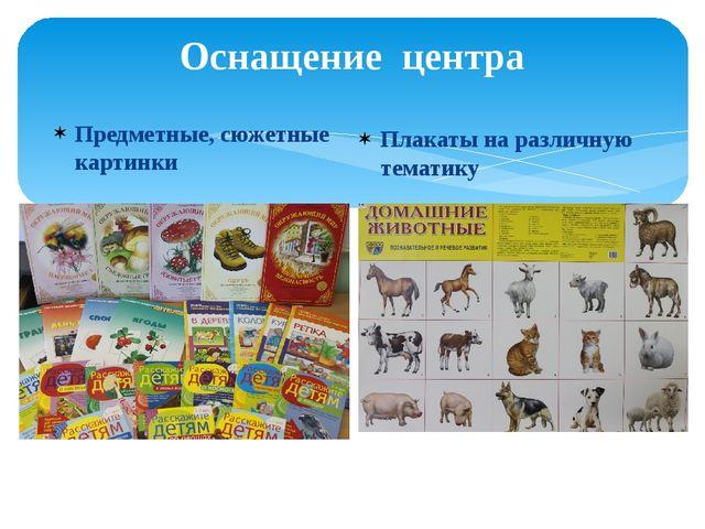 Оснащение центра Предметные, сюжетные картинки Плакаты на различную тематику