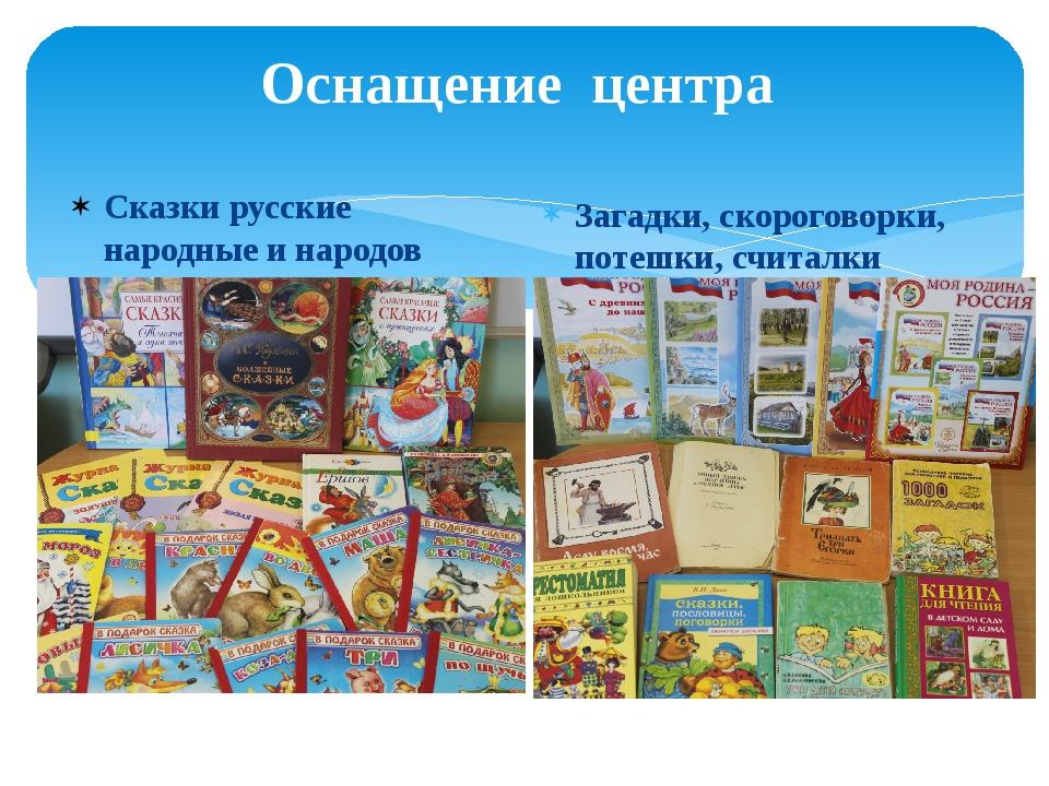 Оснащение центра Сказки русские народные и народов мира Загадки, скороговорки...