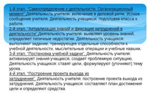 """1-й этап. """"Самоопределение к деятельности. Организационный момент"""".Деятельнос"""