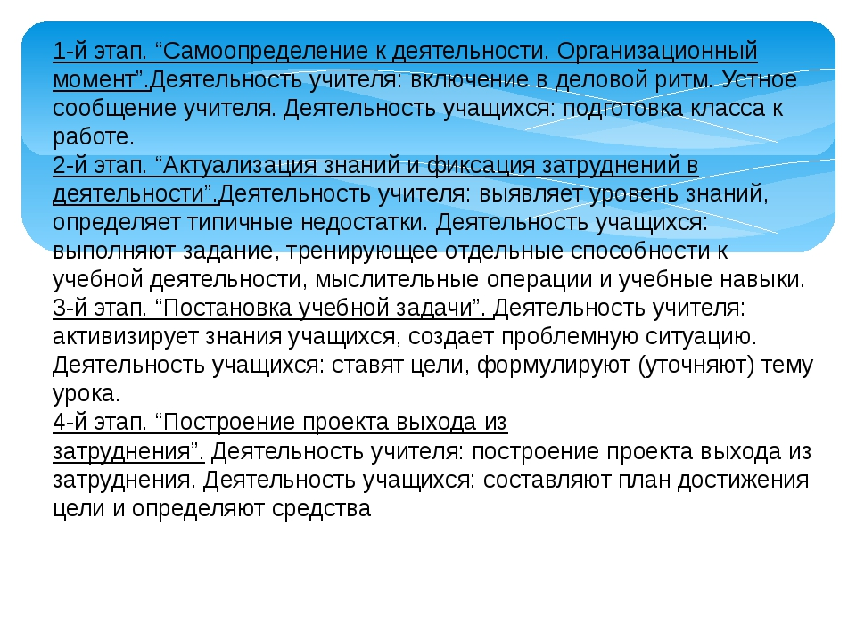 """1-й этап. """"Самоопределение к деятельности. Организационный момент"""".Деятельнос..."""