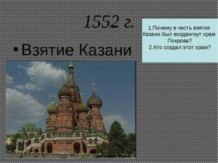 1552 г. Взятие Казани. 1.Почему в честь взятия Казани был воздвигнут храм Пок