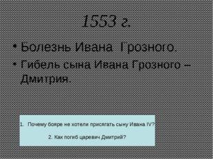 1553 г. Болезнь Ивана Грозного. Гибель сына Ивана Грозного – Дмитрия. Почему