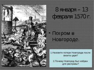 8 января – 13 февраля 1570 г. Погром в Новгороде. 1.Назовите потери Новгорода