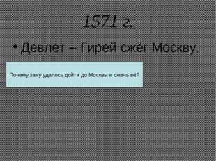 1571 г. Девлет – Гирей сжёг Москву. Почему хану удалось дойти до Москвы и сже