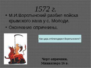 1572 г. М.И.Воротынский разбил войска крымского хана у с. Молоди. Окончание о