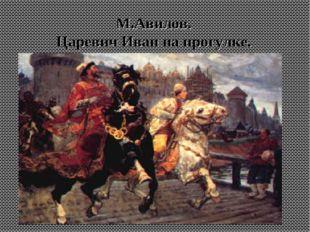 М.Авилов. Царевич Иван на прогулке.