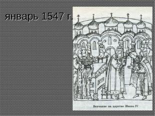 январь 1547 г.
