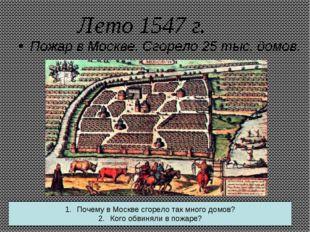 Лето 1547 г. Пожар в Москве. Сгорело 25 тыс. домов. Почему в Москве сгорело т