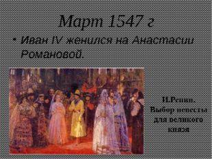 Март 1547 г Иван IV женился на Анастасии Романовой. И.Репин. Выбор невесты дл