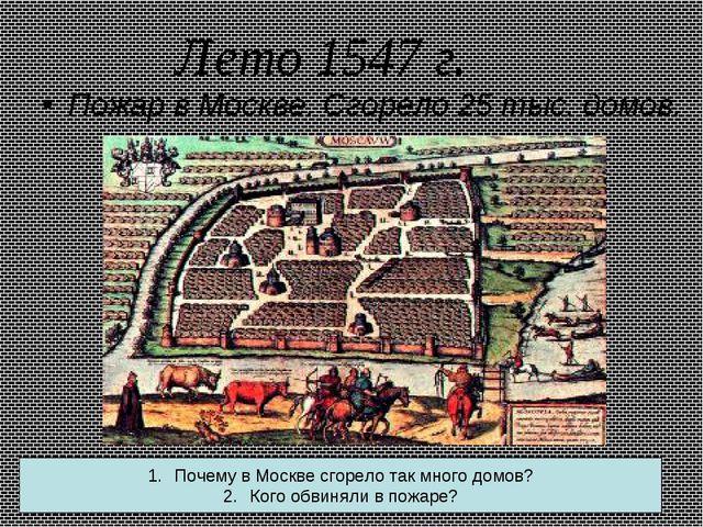 Лето 1547 г. Пожар в Москве. Сгорело 25 тыс. домов. Почему в Москве сгорело т...